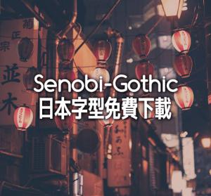 Senobi-Gothic 日本風格字型免費下載, 支援 5000 漢字很夠用!