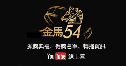 2017 第 54 屆金馬獎 Youtube 直播,即時更新得獎者一次看