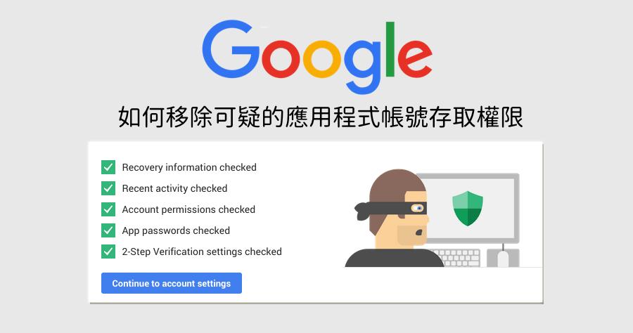 google表單還原