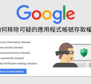 Google 第三方應用程式帳戶權限存取管理,教你解除具有 Google 帳號存取權的應用程式