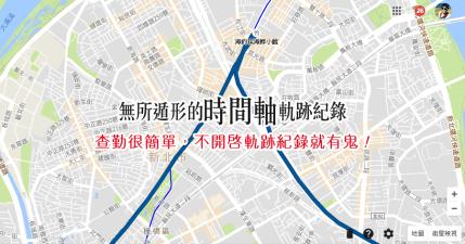 無所遁形的 Google 時間軸軌跡紀錄,什麼時候去了哪裡,幾點出發都清清楚楚