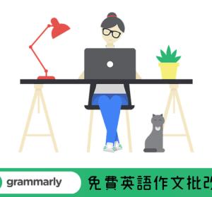 Grammarly 線上英文文法檢查工具,錯誤自動校正英文老師