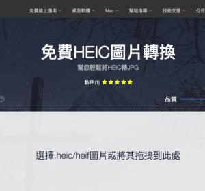 iPhone 新照片格式 HEIC 怎麼開啟?怎麼轉檔?免費 HEIC 圖片轉換
