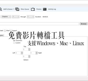 Handbrake 功能完整的影片轉檔工具,跨平台支援 Windows 與 Mac
