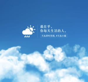 【iOS】 天氣即時預報,給你最佳穿著建議的天氣 App