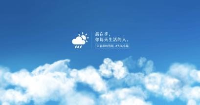 天氣即時預報 App