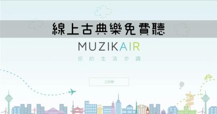 MUZIK AIR 古典音樂線上免費聽,上班族的最佳療癒音樂