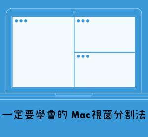 【Mac 教學】 一秒活化視窗,對照查詢打報告好方便