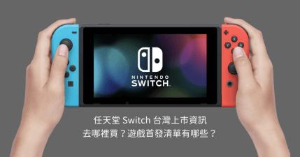 任天堂 Switch 12/1 在台灣正式開賣,售價 9780 元去哪裡買?有哪些必備遊戲?
