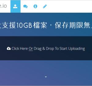 Nofile.io 支援最大 10GB 免費空間,保存時間無上限