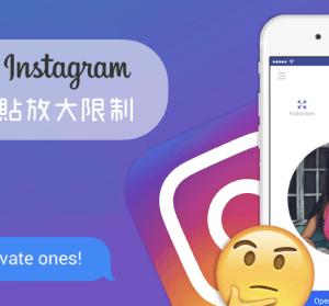 【iOS】 PicZoom 破解 Instagram,突破 IG 大頭貼無法放大的限制
