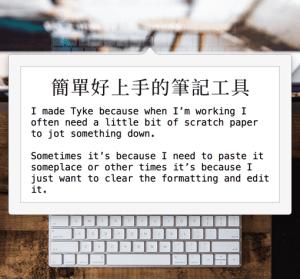 【Mac】 Tyke 簡單好上手的筆記工具,靈感隨手記