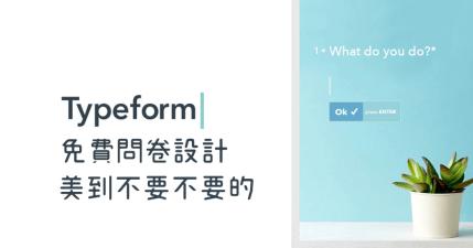 Typeform 完全不把 Google 表單放眼裡的問卷服務,視覺舒適度大勝!