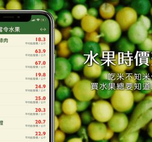iOS 水果時價查詢 APP,買水果先看看絕對買到便宜