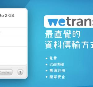 Wetransfer 免費空間檔案分享,最大支援 2GB 檔案(Web、iOS、Android)