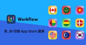 Workflow 可以提升不少工作效率,像是下載 Insatagram 照片、製作截圖,這次要分享的是如何運用 Worflow 自由切換 A...