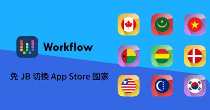 【iOS 密技】 Workflow 不用重新註冊 Apple ID,一鍵隨意切換 App Store 國家區域