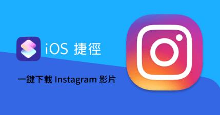 【iOS 密技】 用捷徑下載 Instagram 照片,除了截圖可以怎麼下載?
