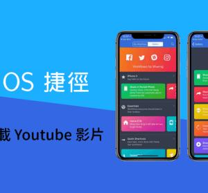 【iOS 密技】 捷徑省去大量步驟, Youtube 影片這樣下載最快