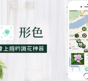 【iOS】 形色 APP 辨識超過 4000 種花名,大家都是花草達人