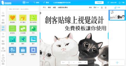 Chuangkit 創客貼線上視覺設計,設計師海報隨你用(Web、Windows、Mac)