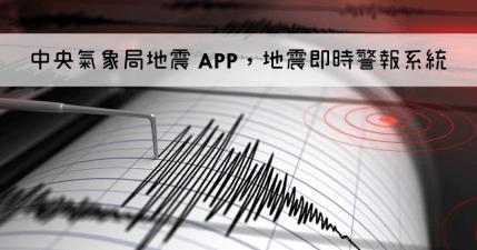 中央氣象局E 第一時間發出地震警報,爭取第一逃生時間(iOS、Android)
