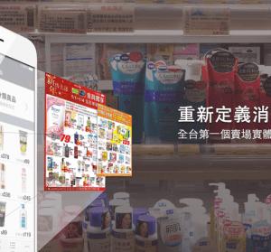iCheck 超強大的「實體賣場」社群比價 APP,永遠買到最便宜(iOS、Android)