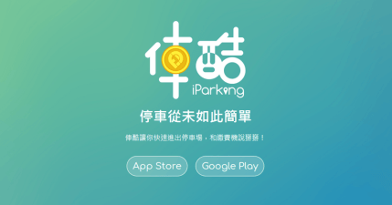 iParking 找停車位不煩惱,每天免費停車一小時活動(iOS、Android)