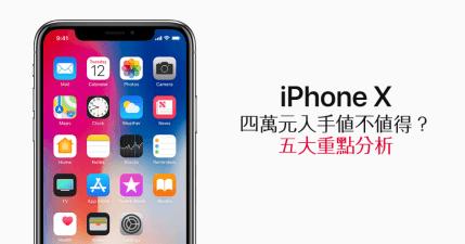 四萬元入手 iPhone X 值不值得?五大重點分析