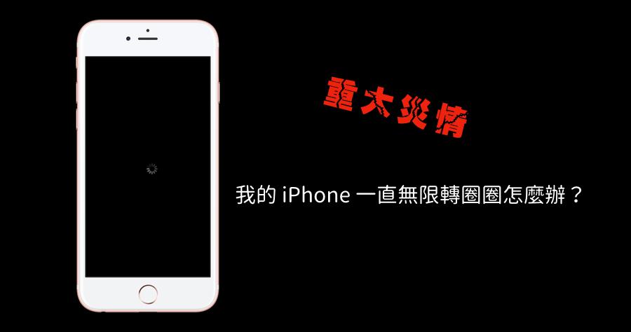 iPhone 故障 解決方式