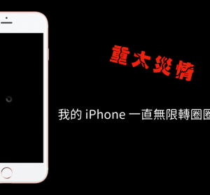 iOS 11.1.2 重大災情,iPhone 當機無限轉圈圈解決方法