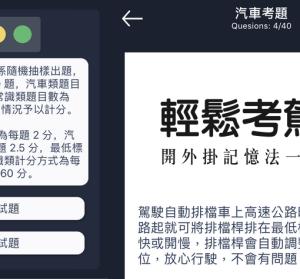 【iOS】 輕鬆考駕照,默背模式讓你一次考到!考題都在這!