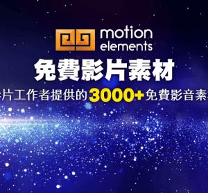 MotionElements 超過 3000 種影片素材任你下載,免版稅授權使用