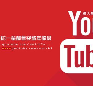 一輩子都記得 YouTube 突破年齡層限制只要加上 nsfw,免帳號認證看影片