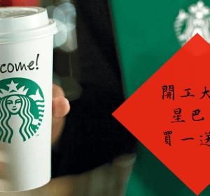 星巴克 Starbucks 開工日小確幸,臨時推出買一送一,第一天上班心情鬱卒趕快去療癒一下吧!