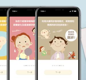 280days 懷孕日記,新手爸媽紀錄懷孕、出生倒數、產檢提醒(iOS、Adroid)