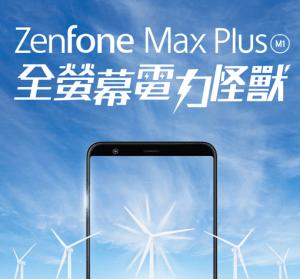 華碩首款全螢幕電力怪獸 ASUS ZenFone Max Plus (M1) 霸氣登場