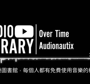 Audionautix 公眾領域音樂素材,全數音樂為站長 Jason Shaw 獨立創作供大家免費下載