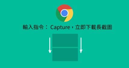 如何用 Chrome 截取整個網頁的圖片(長截圖),無須安裝擴充程式及其他軟體
