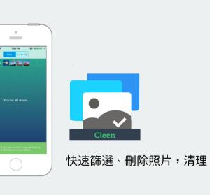 【iOS】 Cleen 遊戲化整理相簿圖片,一不小心就清完大量無用照片