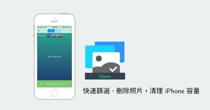 iOS Cleen 照片整理技巧 APP