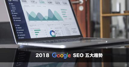 2018 影響 SEO 排名的五大趨勢
