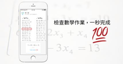 【iOS】 愛作業 AI 作業批改神器,一秒批改數學題,讓老師、家長腦細胞活好活滿
