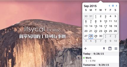 【Mac】 Itsycal 工具列行事曆,快速檢視日期與行程