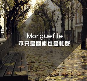 Morguefile 商用免費圖片下載,不只是圖庫也是社群