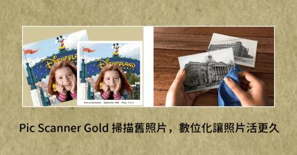【 iOS 限時免費 】 Pic Scanner Gold 掃描舊照片,回憶不能輕易弄丟