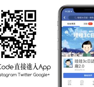 Facebook 的 QR Code 產生器直達車,掃描後直接進入 Facebook App