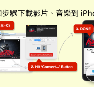 Softorino YouTube Converter 如何 3 個步驟內,把 Youtube 影片轉移到 iPhone 離線觀看?(Windows、Mac)
