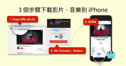 Softorino YouTube Converter 如何 3 個步驟內,把 Youtube 影片轉移到 iPhone 離線觀看?(Windows、Mac)