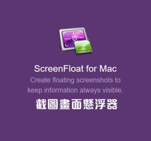【Mac】 ScreenFloat 截圖畫面懸浮器,加速你的工作流